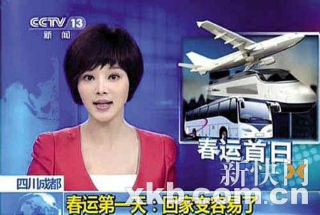 """Imágenes de la noticia en la CCTV. En la parte de abajo se puede leer: """"Primer día de la óperación Año Nuevo: volver a casa se ha vuelto fácil""""."""
