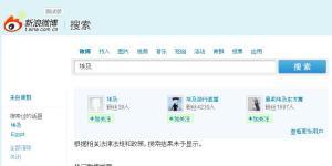 """El mensaje de Sina Weibo que aparece cuando buscas una palabra prohíbida: """"De acuerdo con la legislación y políticas legales, los resultados de la búsqueda no se muestran""""."""