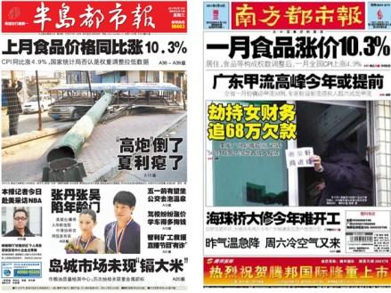 Portadas del 16 de febrero del Bandao Dushibao (半岛都市报), el diario más leído en la provincia de Shandong, y del Southern Metropolis Daily (南方都市报). En la parte superior de ambos periódicos se puede ver reflejado ese aumento del 10,3%.