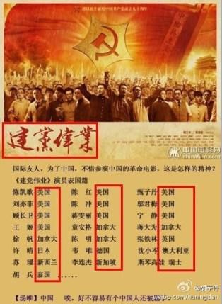 """En esta imagen que ha circulado por Internet se recogen los nombres de aquellos actores de la película con nacionalidad extranjera. En el encabezado se dice que los extranjeros no deberían participar de películas revolucionarias chinas y se critica su """"espíritu"""""""