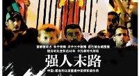 """<p>Como en el resto del mundo, los medios chinos se han volcado esta mañana en la cobertura de la que parece la inminente caída de Muamar el Gadafi, quien ha controlado Libia desde hace más de 40 años. Muchas de las portadas de hoy, 23 de agosto, hablaban de """"el fin de la era Gadafi"""", haciendo hincapié en el importante acontecimiento histórico que supondría la caída definitiva de su régimen.</p> <p>Aún así, la noticia en China no se ha vivido con tanto optimismo como en Europa o Estados Unidos. Algunos chinos habían convertido a Gadafi en un héroe de la resistencia contra el imperialismo occidental. ¿Por qué una parte de los chinos ha apoyado a Gadafi? </p>"""