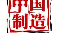 """<p>Durante las últimas décadas, el crecimiento de China se ha debido en gran medida a la vitalidad de las industrias intensivas en mano de obra dedicadas a la exportación. Es el famoso """"made in China"""", que ha llenado el mundo de productos hechos o envalados en este país, creando un gran superávit para las finanzas del Estado, atrayendo la inversión extranjera y dando trabajo a millones de personas en el sur y el este del país.</p> <p>Sin embargo, hace ya varios años que el Gobierno chino está intentando cambiar el modelo económico y que el incremento de los costos en China está llevando a las empresas extranjeras a mudarse a otros países más baratos. Sobre todo esto habla Li Tie en un artículo publicado el 4 de agosto en el Nanfang Zhoumo (Southern Weekend) y que traducimos a continuación.</p>"""