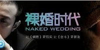 """<p>Se estrenó en el mes de junio y ya se podría considerar la serie de televisión del año 2011. Se llama """"La boda desnuda"""" (裸婚时代) y como suele ser habitual ha prendido entre los jóvenes, que se han sentido identificados con los personajes y han devorado esta historia principalmente en Internet. A día de hoy, en Youku, el principal portal de vídeos del país, sus capítulos se habían reproducido 396 millones de veces. Durante el mes de junio fue el contenido profesional más visto en Youku y además ha obtenido muy buenas críticas entre los internautas, que con una puntuación de 9,3 la han colocado por encima de otras series recientes de gran éxito como <a href=""""http://www.zaichina.net/2010/03/19/woju-la-china-de-hoy/"""">""""El zulo""""</a> (蜗居) o """"La lucha"""" (奋斗), con un 9,0 y un 8,6 respectivamente. </p>"""