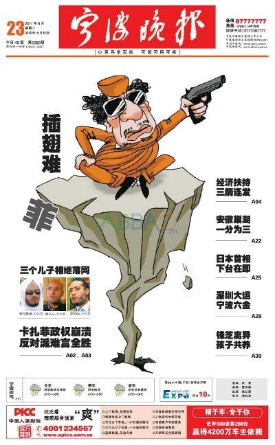 """El Diario Vespertino de Ningbo (宁波晚报) utiliza el mismo enfoque de una forma muy original, con Gadafi subido a una especie de roca y bajo el titular de """"No hay escapatoria"""" (插翅难飞). Abajo a la izquierda aparecen las fotos de sus tres hijos."""