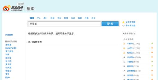 """Las búsquedas por el nombre de Zhu Rongji en Sina Weibo no ofrecen ningún resultado. El mensaje es el siguiente: """"Según las leyes y regulaciones pertinentes, no se pueden mostrar los resultados de la búsqueda""""."""