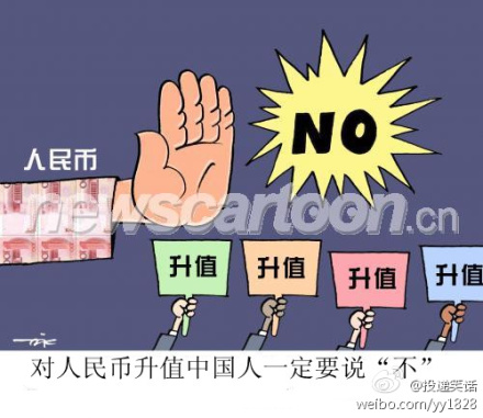 """El pueblo chino dice firmemente """"no"""" a la apreciación del yuan."""