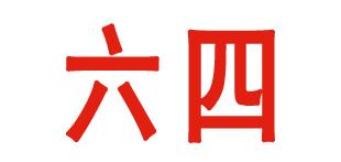 """6-4 Movimiento del 4 de Junio: (liusi): Literalmente significa """"seis cuatro"""", en referencia al día cuatro de junio, cuando se produjo la masacre de Tiananmen. La expresión es prácticamente imposible de encontrar en la prensa china y su búsqueda está bloqueada en Internet."""