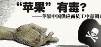 """<p>En las últimas semanas, <a href=""""http://www.thedailyshow.com/watch/mon-january-16-2012/fear-factory"""">dos</a> <a href=""""http://www.nytimes.com/2012/01/26/business/ieconomy-apples-ipad-and-the-human-costs-for-workers-in-china.html"""">artículos</a> del diario estadounidense <em>The New York Times</em> discutiendo los negocios de Apple en China han provocado una gran repercusión en todo el mundo, especialmente el reportaje en el que se habla de las duras condiciones laborales en la principal subcontrata de la empresa de la manzana, la taiwanesa <a href=""""http://en.wikipedia.org/wiki/Foxconn"""">Foxconn</a>. Este <a href=""""http://www.nytimes.com/2012/01/26/business/ieconomy-apples-ipad-and-the-human-costs-for-workers-in-china.html"""">segundo artículo</a>, titulado """"En China, los costes humanos están incorporados en el iPad"""" (publicado <a href=""""http://tecnologia.elpais.com/tecnologia/2012/01/27/actualidad/1327677807_949369.html"""">en español</a> por el diario <em>El País</em>) se centra en una de las fábricas de Foxconn en la ciudad de Chengdu, el lugar donde en los últimos años se ha producido y ensamblado la famosa tableta de Apple.</p> <p>En China, el artículo ha tenido bastante difusión gracias a la <a href=""""http://international.caixin.com/2012-01-25/100350812.html"""">traducción al chino</a> de Caixin, el grupo mediático encabezado por la famosa periodista china <a href=""""http://www.zaichina.net/tag/hu-shuli/"""">Hu Shuli</a>. El artículo ha sido en los últimos días lo más leído en su página web y ha circulado por las principales redes sociales del país. <strong>Daniel Méndez</strong>.</p>"""
