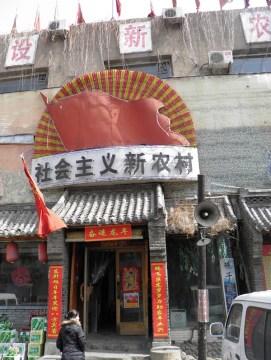 """Entrada al restaurante """"La nueva aldea socialista"""", en Changchun."""