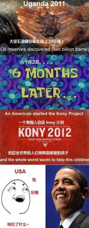 """En el año 2011 se descubre petróleo en Uganda. Seis meses después un estadounidense comienza el Projecto Kony y todo el mundo quiere ayudar a esos niños. Abajo a la izquierda, en chino, se puede leer: """"Creo ya lo he entendido""""."""