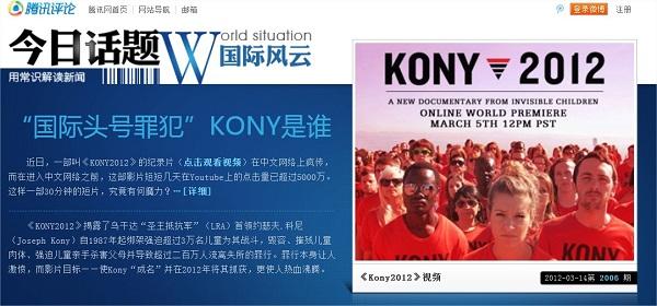Kony ha llegado también a los medios chinos.