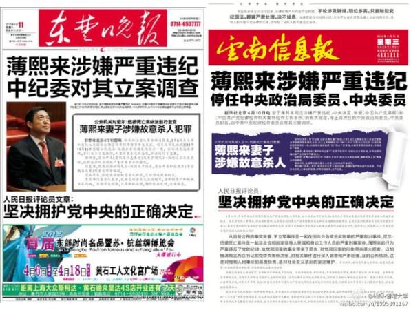Portadas del diario Dongchu Wanbao (东楚晚报), de la provincia de Hubie, y del Yunnan Xinxibao (云南信息报)