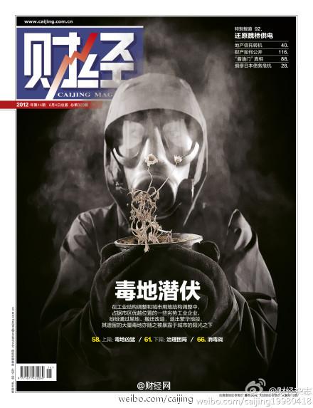 """Portada de Caijing (2 de junio de 2012). El titular en grandes letras blancas dice: """"La tierra contaminada escondida"""" (毒地潜伏)"""