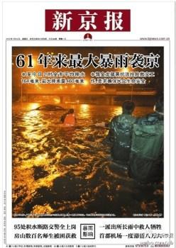 """Portada del diario Beijing News (新京报) el domingo 22 de julio. En el titular se puede leer: """"La lluvia más grande de los últimos 61 años ataca Pekín"""". [Pincha para ampliar]"""