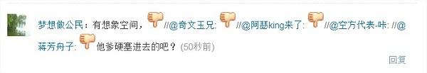 Uno de los comentarios dejados en la red social Sina Weibo. El pulgar hacia abajo ha sido omnipresente en la reacción de los internautas al nombramiento del hijo de Li Peng como miembro alterno del Comité Central.