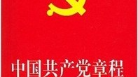 """El cierre del XVIII Congreso del Partido Comunista de China, además de anunciar el cambio de gobierno para la próxima década, también ha deparado una serie de enmiendas a los Estatutos del PCCh (a veces también llamada Constitución) que remarcan la importancia de la lucha contra la corrupción, un discurso afianzado con el informe elaborado por la Comisión Central de Disciplina emitido en la jornada de ayer. Hu Jintao abandona la Secretaría General pero deja para el futuro de China su discurso sobre el <a href=""""http://www.zaichina.net/2011/04/07/concepto-de-desarrollo-cientifico/"""">""""desarrollo científico""""</a>. <strong>Por Sergio Rodríguez Romero.</strong>"""