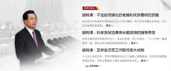 Imagen del portal de noticias QQ, que como el resto de medios del país ha reproducido las partes más importantes del discurso de Hu Jintao.