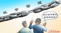 Esta expresión, que se ha hecho popular en la prensa oficial china desde el año 2009, hace referencia a la necesidad del gobierno de modernizar y mejorar la gestión y el control de la sociedad china.