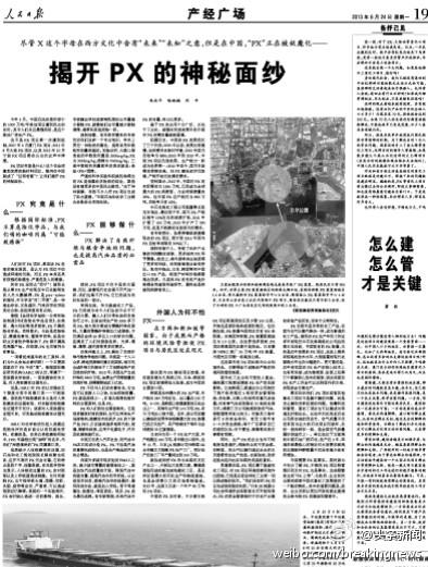 """El artículo publicado por El Diario del Pueblo. El titular dice: """"Destapar el misterioso velo del PX""""."""