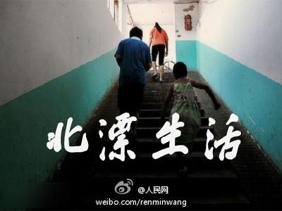 En los últimos años se han publicado numerosos reportajes sobre la vida que lleva esta población flotante en la capital china.