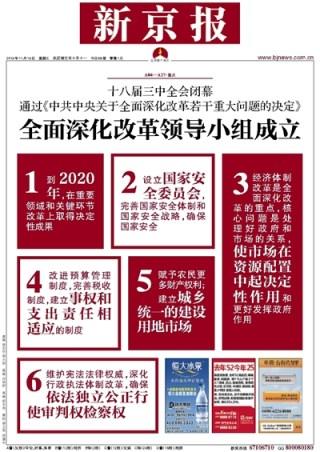 Portada del Beijing News (新京报) con las seis expresiones claves que han salido del Tercer Plenario del PCCh.