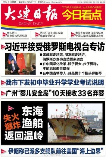 Portada del Diario de Dalian (大连日报) donde se destaca la entrevista de Xi Jinping en la televisión rusa.
