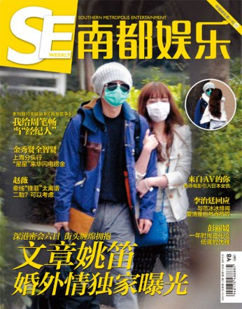 La portada que publicó la revista Southern Metropolis Entertainment.