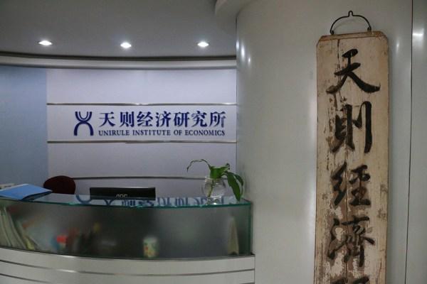 Entrada al Instituto Unirule, en el centro de Pekín. [FOTO: Daniel Méndez]