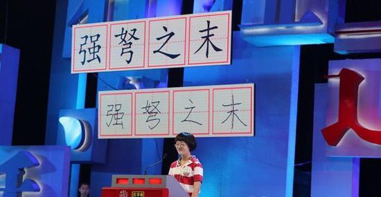 Imagen del concurso emitido por la Televisión Central de China