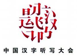 Logo del programa televisivo de la CCTV