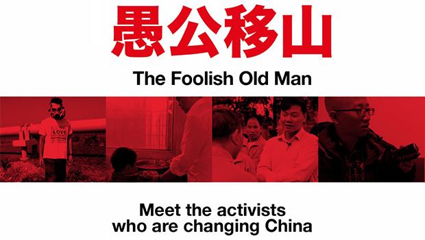 La película muestra la historia de cuatro activistas y su lucha (o cooperación) contra el gobierno chino.