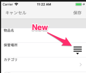 iOSアプリで保管場所を選択して入力できるようになりました