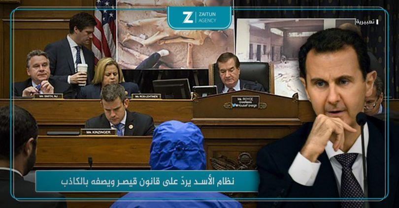 مع اقتراب تنفيذه.. نظام الأسد يردّ على قانون قيصر ويصفه بالكاذب ...