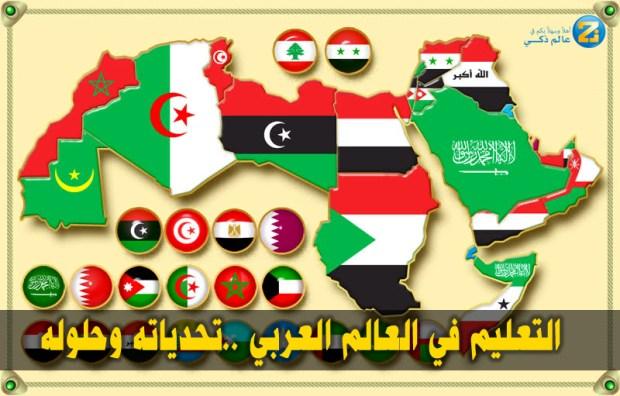 التعليم في العالم العربي ..تحدياته وحلوله