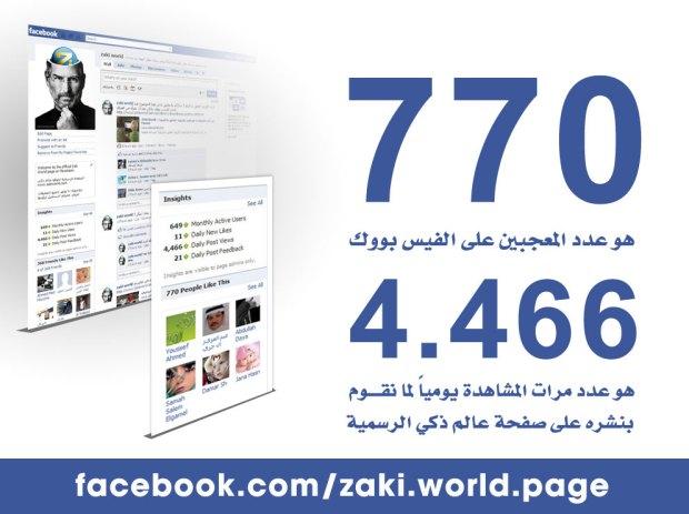 zaki world facebook page