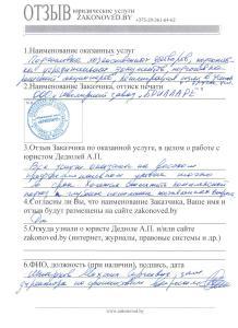 """отзыв ООО """"Ювелирный завод """"БРИЛЛАРЕ"""""""