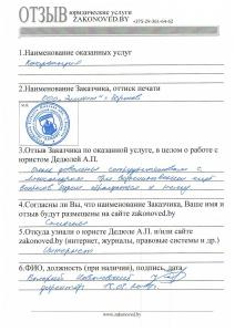 "отзыв ООО ""Элмонт"" г.Борисов"