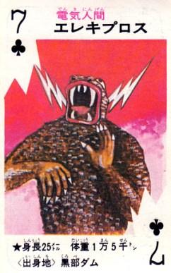 cartes card pachimon_7