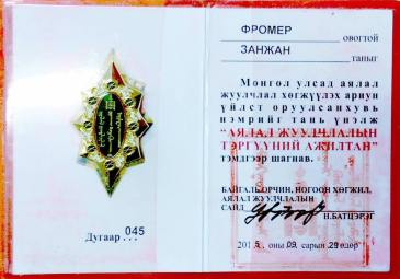 Ministerial Gold Star of Leadership - Mongolia's 2nd Highest Medal of Honor; next is Presidential.