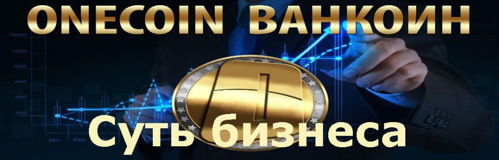 Заработок в интернете с вложением денег. OneCoin. Суть бизнеса