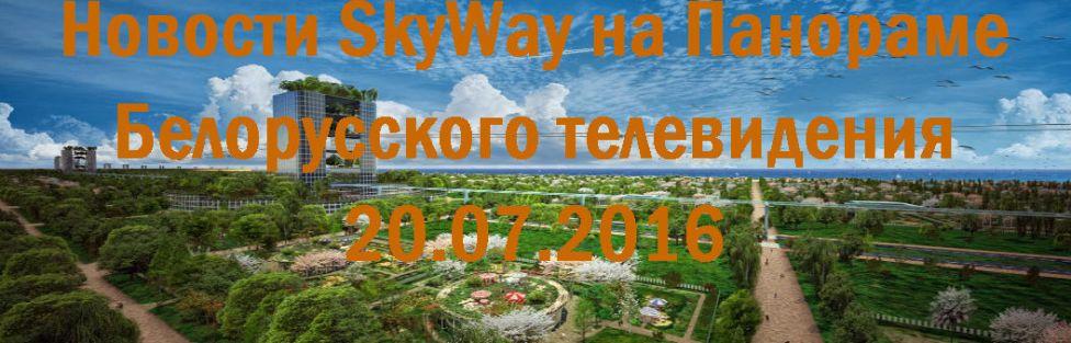 Вложения денег онлайн. Новости SkyWay на Панораме Белорусского телевидения