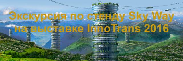 jekskursija-po-stendu-sky-way-na-vystavke-innotrans-2016