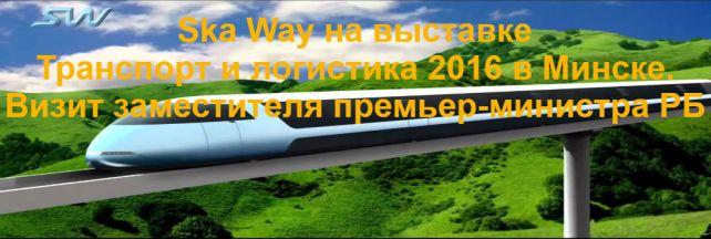 ska-way-na-vystavke-transport-i-logistika-2016-v-minske-vizit-zamestitelja-premer-ministra-rb