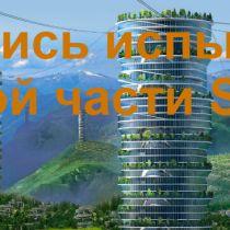 skyway-nachalis-ispytanija-hodovoj-chasti