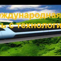 SkyWay. Mezhdunarodnaja delegacija oznakomilas' s tehnologiej budushhego