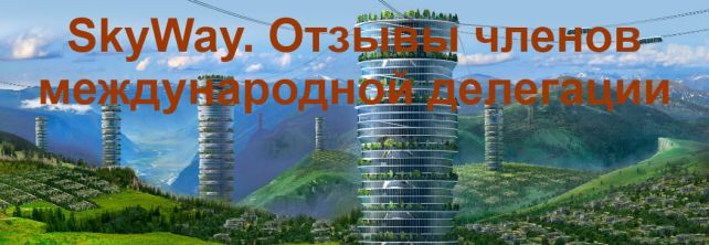 SkyWay. Otzyvy chlenov mezhdunarodnoj delegacii