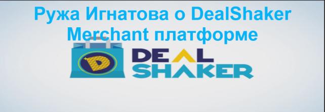 Ruzha Ignatova o Dealshaker Merchant platforme