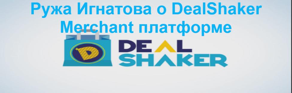 Вложение денежных средств. OneLife. Ружа Игнатова о Dealshaker Merchant платформе