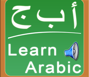 How to start learning Arabic, advice for beginners