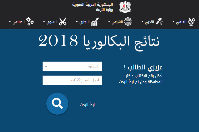 نتائج البكالوريا سوريا 2018 نتيجة امتحان الشهادة الثانوية